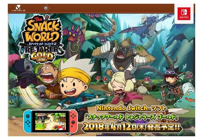 Switch版『スナックワールド』4月12日発売決定!DLC収録+システム改良の完全版仕様