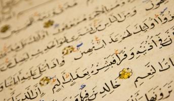 コーランについて解説していく