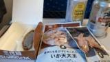 【朗報】ぼく出張民、帰りの新幹線で豪遊してしまうwww(※画像あり)