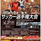 『全日本大学サッカー選手権決勝トーナメント』の画像