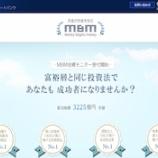 『【リアル口コミ評判】MBM(Money begets money)』の画像
