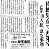 『(埼玉新聞)待機児童で対策室 戸田市 100人超「緊急事態」』の画像