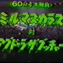 M・マスカラス 対 A・ブッチャー(1979.8.22)