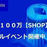 『上場結果は?!【SHOP】SHOPCOIN 最高100万【SHOP】ダブルイベント開催中! 詳しく解説 仮想通貨のすすめ』の画像