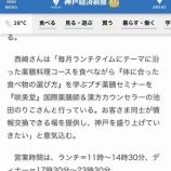 『神戸経済新聞に「ヒル薬膳粥 ヨル貝料理 カイノクチ」さんが紹介されました!』の画像