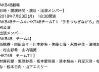 AKB48とHKT48の合同特別公演&HKT48出張公演の出演メンバー発表!