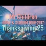 『Mr.Children「Mr.Children DOME & STADIUM TOUR 2017 Thanksgiving 25」LIVE DVD / Blu-ray SPOT』の画像