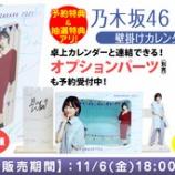 『『お待たせしました!!!』乃木坂46運営より朗報!!!!!!キタ━━━━(゚∀゚)━━━━!!!』の画像
