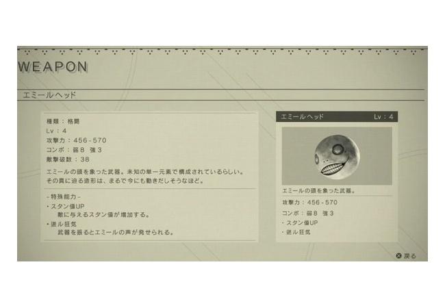 【ニーア オートマタ】全武器の「性能・特殊能力」まとめ