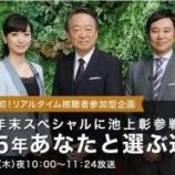 『テレビ出演のお知らせ!池上彰緊急特番「ワールドビジネスサテライト」』の画像