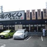 『釜揚げうどん 製麺大学 神の倉店@名古屋市緑区神の倉』の画像