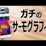 『チャンネル名/カズチャンネル/Kazu Channel:「スマホで使える格安サーモグラフィーがキター!FLIR ONE(2016/07/19公開)」をみて』の画像