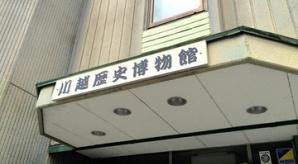 川越歴史博物館には松平家ゆかりの刀剣がある!