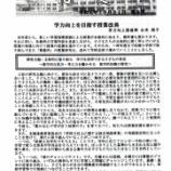 『20191104 「桔梗小学校・中の沢小学校」だより』の画像