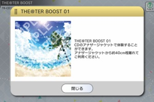 【ミリシタ】「THE@TER BOOST」CDシリーズ01〜03がAR機能に対応!