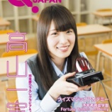『【乃木坂46】高山一実 クイズ専門誌『QUIZ JAPAN』の表紙を飾るwwww』の画像