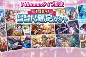 【ミリシタ】『Princessタイプ限定 1回限り!SSR確定ガシャ』開催!