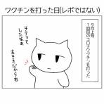 にちゃLOG