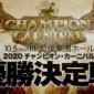 【2020 Champion Carnival】  決戦まで...