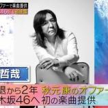 """『小室ファミリー!!??乃木坂46のMステ、""""まさかの人""""が反応していたwwwwww』の画像"""