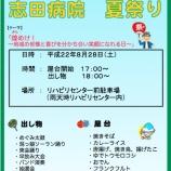 『第9回志田病院夏祭りのご案内』の画像