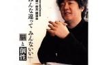 茂木健一郎 「日本人がノーベル賞を取った!と騒ぐネトウヨは不快。自分たちは何も考えてないのに。」