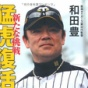 【朗報】阪神、和田臨時コーチに 来春井上らを指導へ