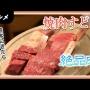 【焼肉すどう】熊本で1番おすすめの焼肉すどうを食べて髪を綺麗にしよう!