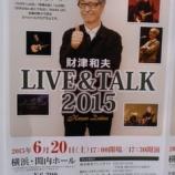 『財津和夫 LIVE & TALK 2015@横浜・関内』の画像