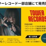 『1st single「高鳴り」タワーレコード店舗限定販売開始!』の画像