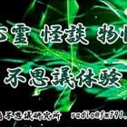 『8月12日放送「深夜怪談・冬桜静流さんの不思議体験ほか」』の画像