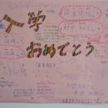 『【ながさき】入学式~歓迎イベント』の画像
