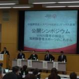 『【熊本】ナショナルミーティングに参加してきました』の画像
