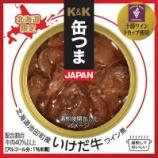 『【新商品】「缶つまJAPAN 北海道池田町産 いけだ牛ワイン煮」発売』の画像