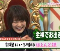 【欅坂46】オダナナは部屋にいるときほとんど裸だった!【欅って、書けない?】