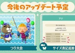 【ポケ森】「釣り大会」はガーデンイベント仕様になる…?←マジかよ…