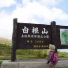『日本百名山 草津白根山へ行ってきましたょ☆本白根山編』の画像