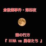『【倉敷蓋事件・第四夜⑦】本当に危ないところを見つけてしまった「蓋の行方/HINA vs 勇者たち」』の画像