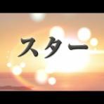江口美香のいのちの詩(うた)