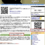 『サクラ出会い系紹介サイト「悪徳出会い系サイトを暴く!」』の画像
