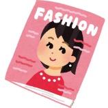 『【悲報】あいみょんが雑誌の表紙を飾った結果wwwww(※画像)』の画像