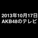 「ジンロリアン~人狼~」に北原里英など、2013年10月17日のAKB48関連のテレビなど