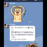 『北日本新聞創刊130周年記念~ポップサーカス富山公演!』の画像