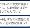 【悲報】ネトゲ効率厨さん、男女グループは崩壊するから禁止してしまう