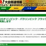 『戸田市に五輪旗・パラリンピック旗がやってくる! 8月7日・8日 戸田市役所3階環境課前』の画像
