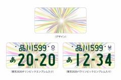 東京2020オリパラ特別仕様ナンバープレート最終デザイン決定!