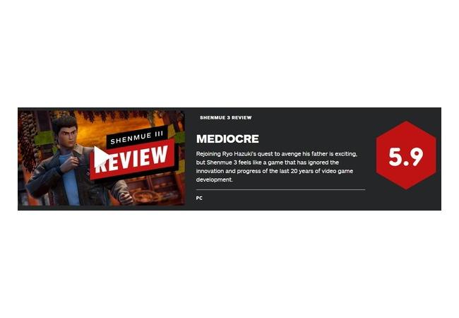 IGN本家「シェンムー3は20年間のゲームの進化を無視した遺物でしかない、59点」と厳しめの評価