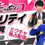 『【乃木坂46】ついに!!新内眞衣のANN0、一部昇格になるかが明らかに!!!!』の画像