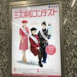 『浜松まつりまであと1ヶ月半!というわけで、2018年のミス浜松コンテストの出場者募集が3/20の締め切り。5月3日はアクトシティ大ホールで最終選考会だ!』の画像