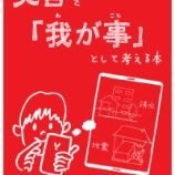 『戸田市が「災害を『我が事』として考える本を発行しました』の画像